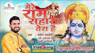 श्रीराम का मंदिर बनाना है || Super Hit Hindi Ram Bhajan 2016 - By  Sandeep Chaturvedi Ayodhya