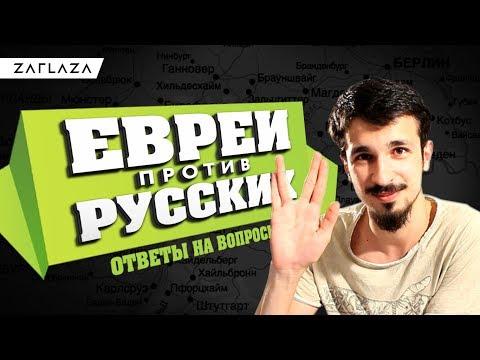 Еврей ответил Русским / Стереотипы о евреях ответы на вопросы