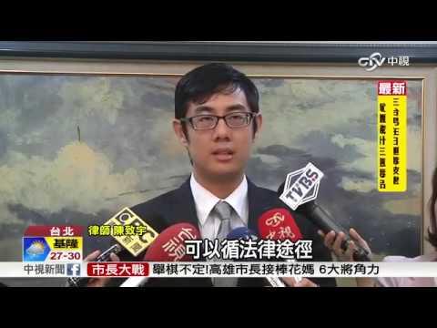 陳致宇律師於105年9月5日接受中視獨家專訪解釋智慧財產權-法律驛站、律師推薦、律師諮詢、法律顧問、刑事律師、民事律師、律師評價、Taipei English speaking lawyer