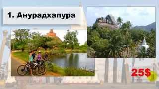 видео Шри-Ланка советы отдыхающим