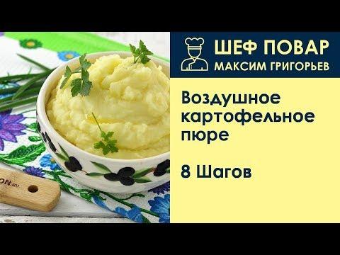 Воздушное картофельное пюре . Рецепт от шеф повара Максима Григорьева