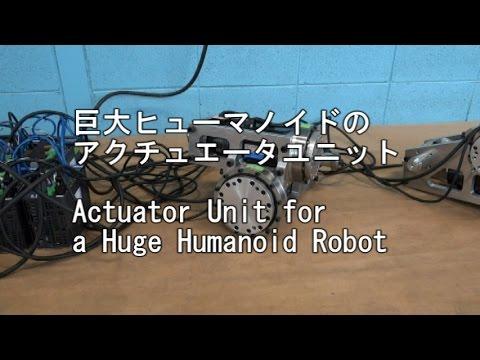 巨大ヒューマノイドのアクチュエータユニット Actuator Unit for a Huge Humanoid Robot