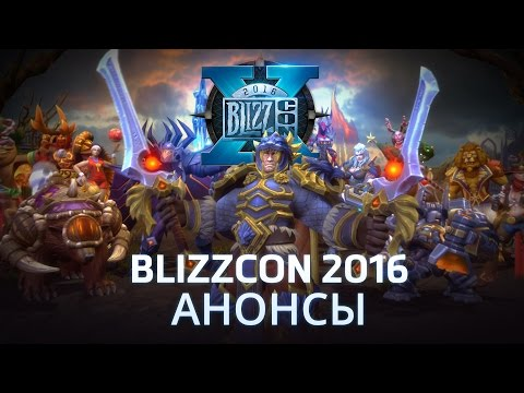 видео: Новинки в heroes of the storm — ролик с blizzcon 2016