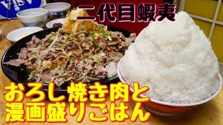 【大食い】二代目蝦夷の新メニュー おろし焼き肉【デカ盛り】 thumbnail