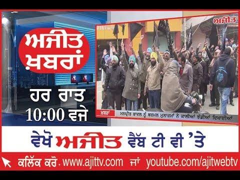 Ajit News @ 10 pm, 27 January 2018 Ajit Web Tv  by Ajit WebTV