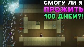 СМОГУ ЛИ Я ПРОЖИТЬ 100 ДНЕЙ? - Dig or Die