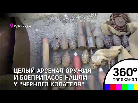 """Целый арсенал оружия и боеприпасов нашли у """"черного копателя"""" в Рузском г.о."""