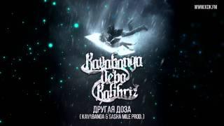 Kavabanga & Depo & Kolibri - Другая доза