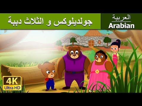 جولديلوكس و الثلاث دببة | قصص اطفال | قصص عربية | قصص قبل النوم | حكايات اطفال | Arabian Fairy Tales