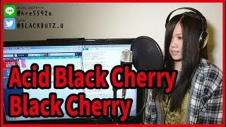 Acid Black CherryのBlack Cherryを歌いました☆ チャンネル登録をお願い...