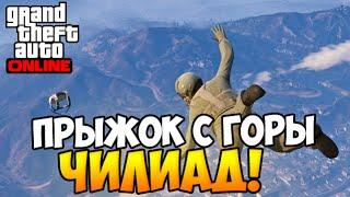 GTA 5 Online (PS4) #13 - Прыжок с горы чилиад!