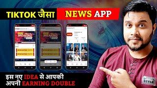 Tiktok Jaisa News App-News App Development-New app development ideas - app development cost in india