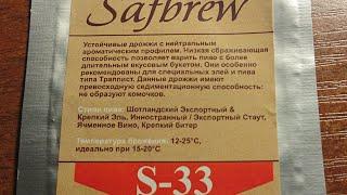 Дрожжи safbrew s-33 для пива это бомба