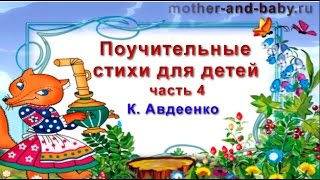 Стихи для детей 3-7 лет К. Авдеенко Часть 4