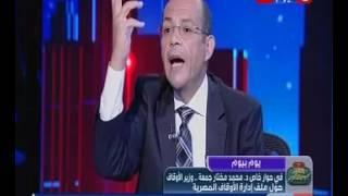 """اللى ليه حاجة هياخدها.. """"جمعة"""": مال الوقف لا يجوز تخصيصه للدولة دون مقابل ( فيديو )"""