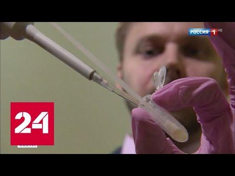 В Москве и Петербурге разрабатывают вакцину от коронавируса - Россия 24