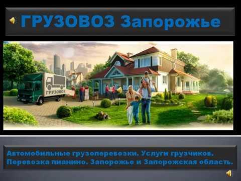 Грузчики Киев\Харьков, грузоперевозки +380671000190