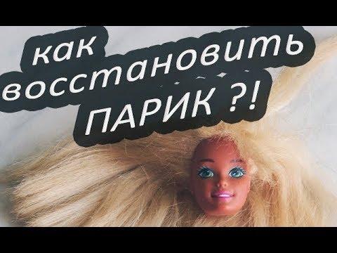КАК ВОССТАНОВИТЬ ИСКУСТВЕННЫЙ ПАРИК.УХОД ЗА ПАРИКОМ.how to repair a wig