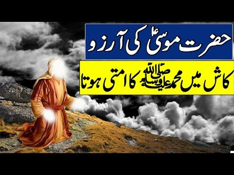 Musa as Ki Aarzo | Hazrat Musa as Ka Waqya | Islamic Stories Urdu/Hindi