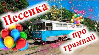 Детские песенки  Песня про трамвай