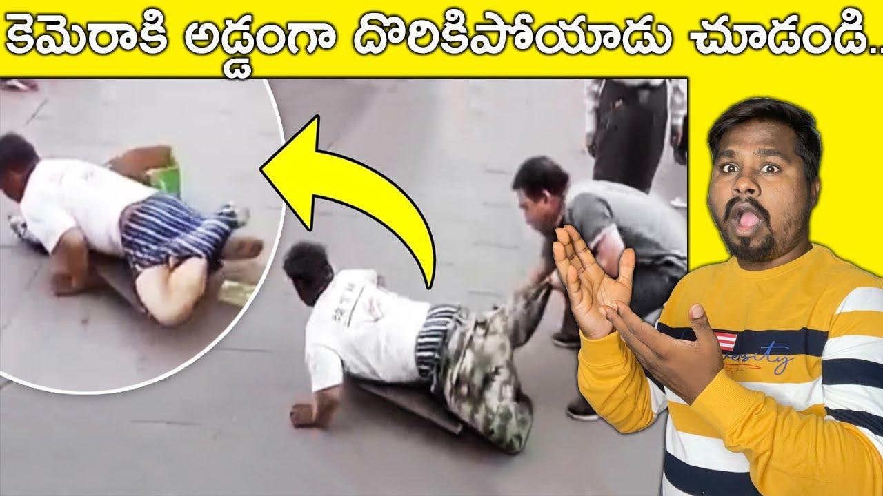 ఏంట్రా బాబు మరి ఇంత దారుణంగా ఉన్నారు! Top 15 Interesting Facts in Telugu |  Telugu Brain