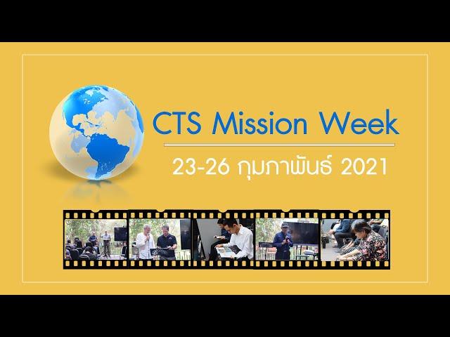 รอบรั้วCTS  CTS Mission Week 23-26 Feb.2021