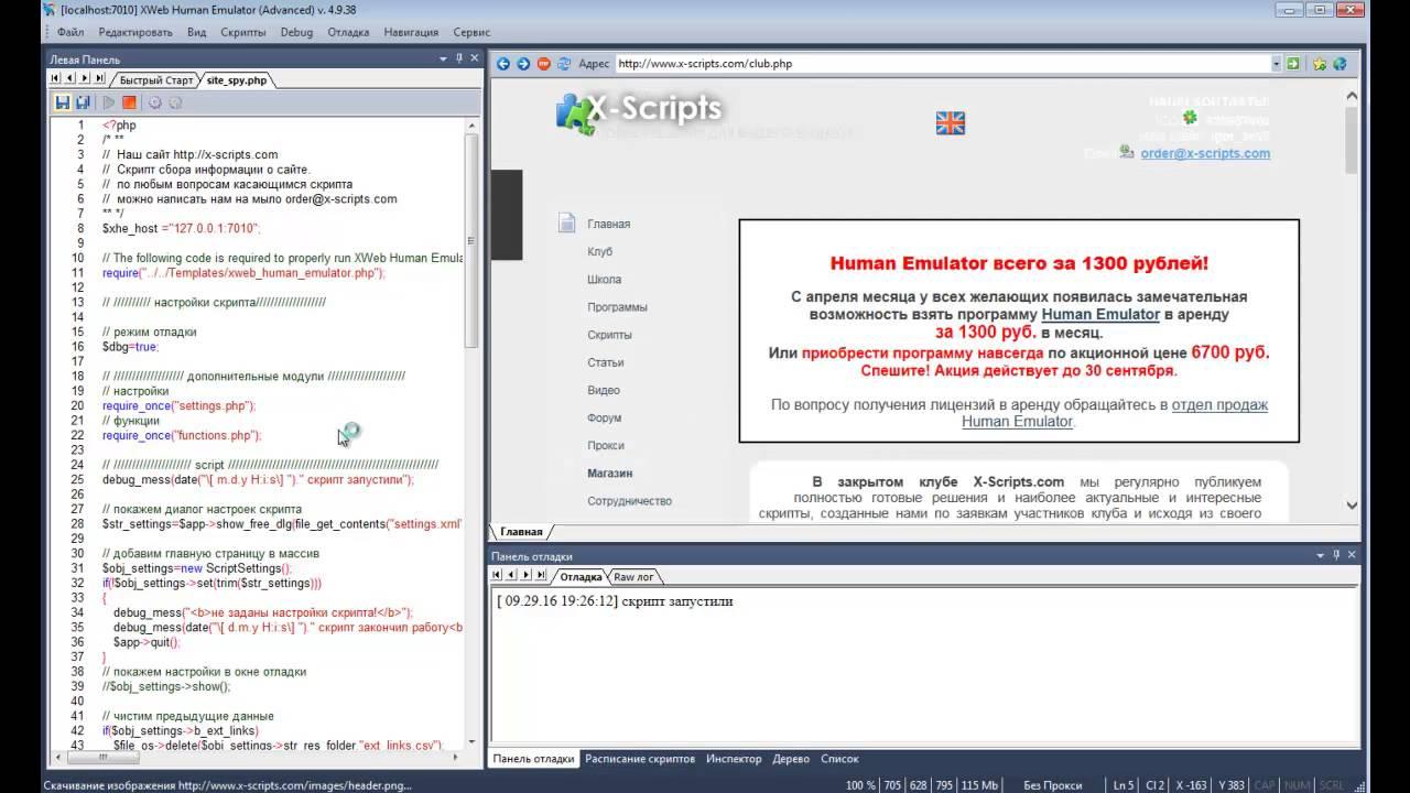 Примеры бизнес решений для Human Emulator | zennoposter.club