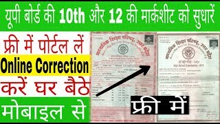 up board marksheet correction online || How to change name in up board ||