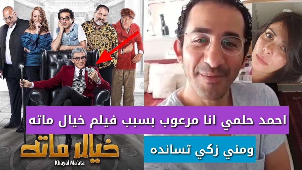 احمد حلمي ركبي بتخبط ف بعض بسبب فيلم خيال ماتة ومني زكي تسانده