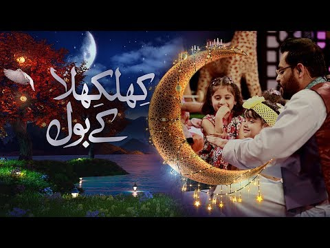 Khilkhila Kay BOL - Ramzan Mein BOL Iftaar Transmission with Aamir Liaquat 26th May 2018 | BOL News