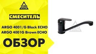 Обзор Смеситель ARGO 4001G Black ECHO, Смеситель ARGO 4001G Brown ECHO