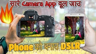 2018 New DSLR Camera App for Android - Blur Camera  App for Android(Hindi)