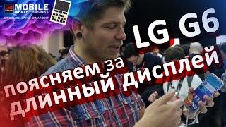 LG G6 - ДЛИННЫЙ ЭКРАН и ДВЕ камеры - keddrmwc17
