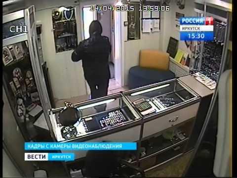 """Житель Саянска два раза ограбил один ломбард, """"Вести-Иркутск"""""""