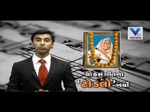 VTV expresses deepest condolence to Legendary Gujarati Artist DiwaliBen Bheel