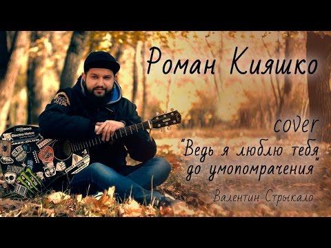 ПЕСНЯ Я ЛЮБЛЮ ТЕБЯ ДО УМОПОМРАЧЕНИЯ СКАЧАТЬ БЕСПЛАТНО
