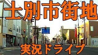 【最後の屯田兵村】士別市の中心市街地を実況ドライブ
