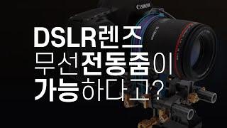 캠파이ZF를 이용하여 DSLR 렌즈 전동줌과 포커스를 …