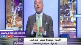 أحمد موسى: الأسعار «نار».. والعاملون في مجال الدواجن يصرخون.. فيديو