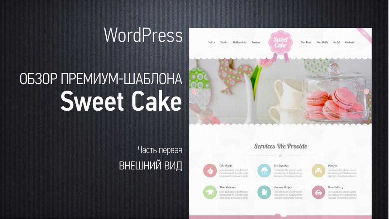 Обзор премиум-шаблона Sweet Cake. Часть первая. Внешний вид