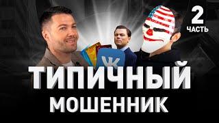 ДЖОРДАН БЕЛФОРТ: Типичный мошенник во ВКонтакте. Деньги из воздуха. Часть II | Люди PRO #66