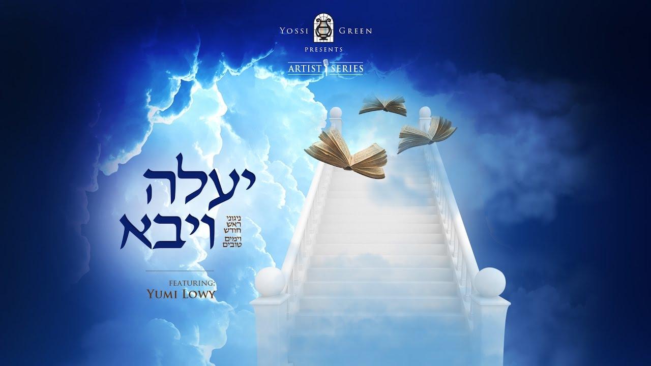 יעלה ויבוא | Yossi Green YALEH VEYOVOY | ft. Yumi Lowy