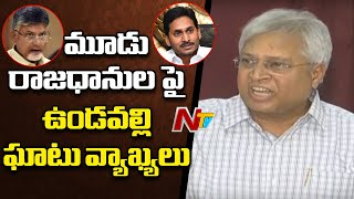 Undavalli Arun Kumar Reacts On AP 3 Capitals | CM YS Jagan | NTV