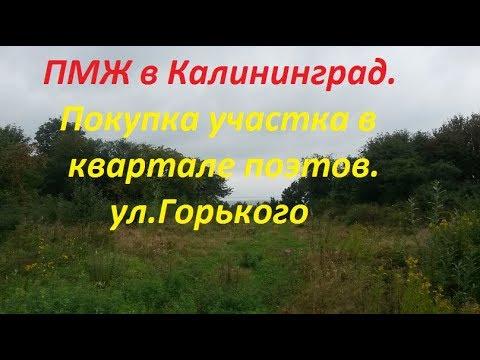 ПМЖ в Калининград.Участок на ул.Горького.Квартал поэтов.