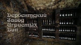Дербентский Завод Игристых Вин