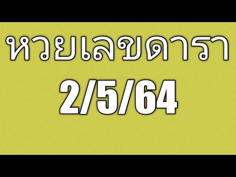 เลขเด็ดงวดนี้*หวยเลขดารา*2/5/64