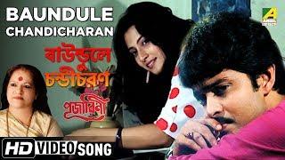 Baundule Chandicharan | Pujarini | Bengali Movie Song | Haimanti Sukla