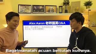 【学生最常问的国英问题】Q&A