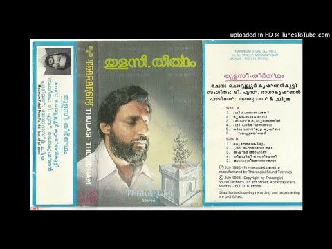 Thulasi Theertham Full MP3