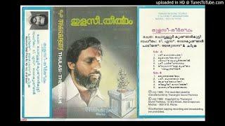 Thulasi Theertham Full MP3